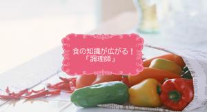 食の知識が広がる!「調理師」