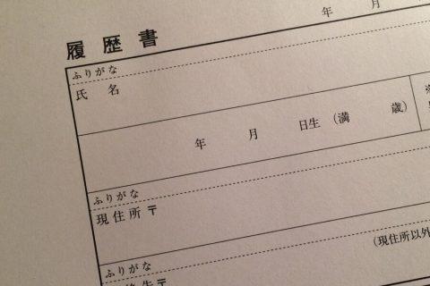 履歴書はワードで作成すべき?手書きにすべき?